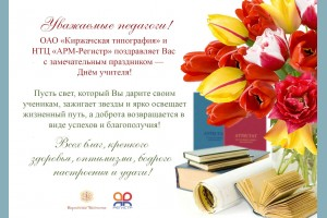 Поздравляем с Днём учителя!