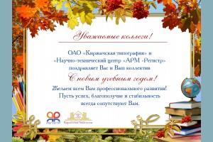 Поздравляем с новым учебным годом!