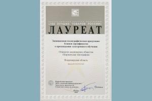 ОАО «Киржачская типография» - лауреат Всероссийского конкурса программы «100 лучших товаров России» 2020 года (золотой знак)