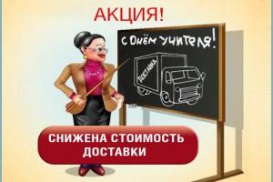 Акция ко Дню Учителя!