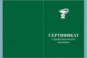 Новинка в разделе «Бланки документов медицинских учреждений»