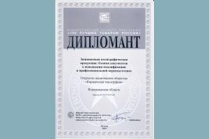 Киржачская типография – почетный дипломант конкурса программы «100 лучших товаров России» 2019 года.
