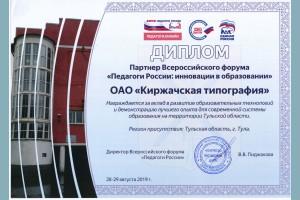 Всероссийский форум «Педагоги России: инновации в образовании» в Туле