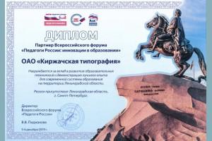 Киржачская типография на Всероссийском форуме «Педагоги России: инновации в образовании» в Санкт-Петербурге
