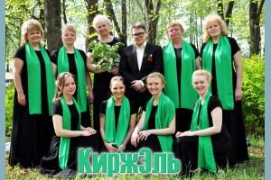 21 Мая 2016г. состоялась творческая встреча АКАДЕМИЧЕСКОГО ХОРА «Киржачской типографии» - «КИРЖЭЛЬ».