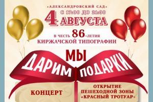 День рождения Киржачской типографии