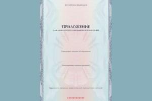 Изменения в бланке «Приложение к диплому о профессиональной переподготовке, универсальное, формат А4, (установленный образец, четвертого вида)»