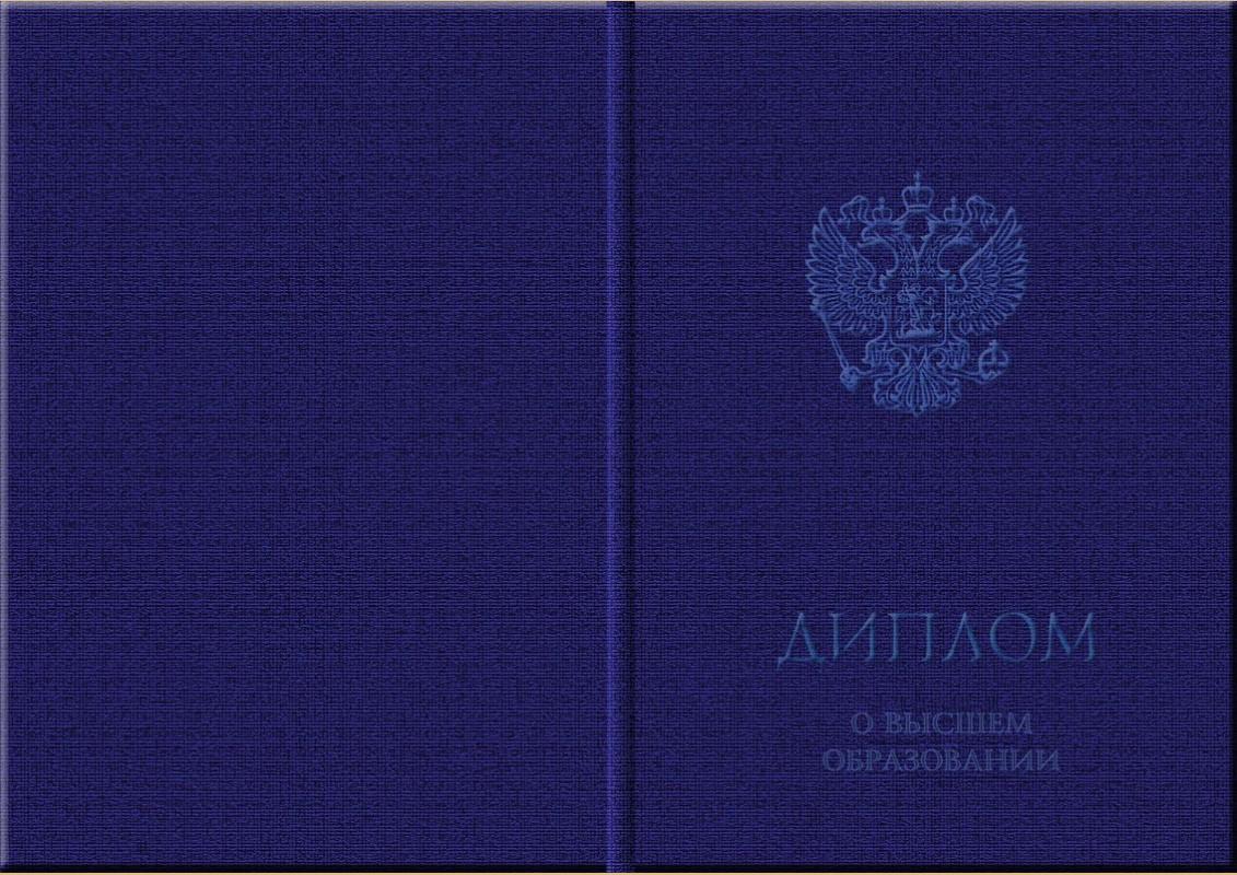 Твердая обложка стандартная для диплома о высшем образовании  Твердая обложка стандартная для диплома о высшем образовании установленный образец