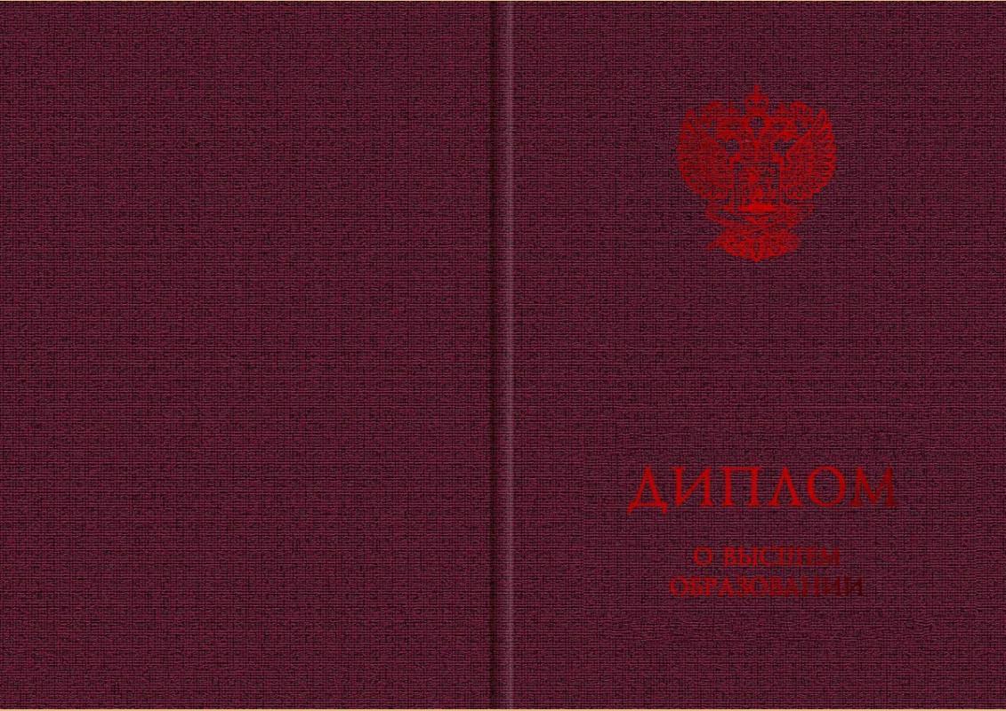 Твердая обложка стандартная для диплома о высшем образовании с  Твердая обложка стандартная для диплома о высшем образовании с отличием установленный образец с эмблемой