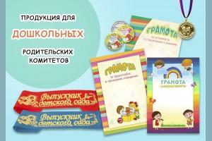 """Новинка в разделе """"Продукция для дошкольных родительских комитетов"""""""
