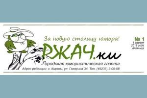 02 апреля в городе Киржач Владимирской области состоится презентация местной юмористической газеты «РЖАЧ.КИ.».