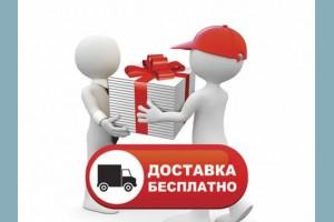 Акция доставка БЕСПЛАТНО