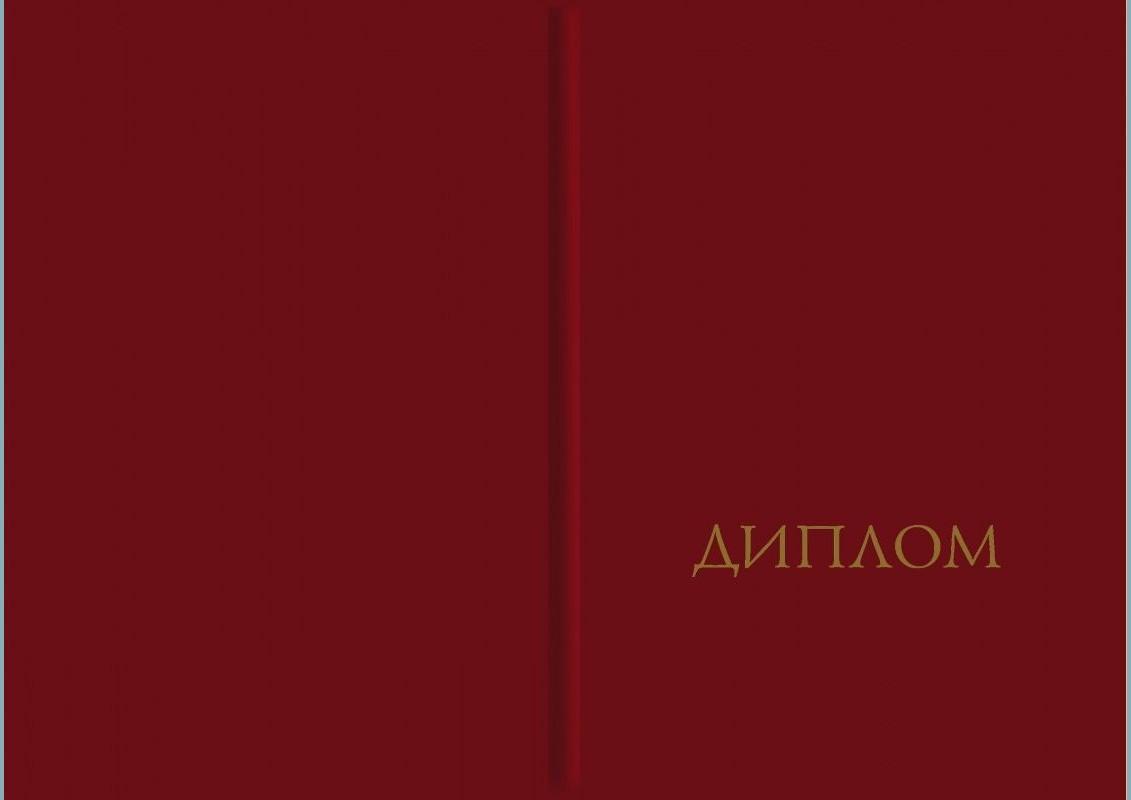 Твердая обложка для диплома с отличием универсальная  Твердая обложка для диплома с отличием универсальная установленного образца
