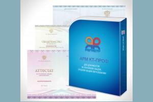 Новая программа «АРМ КТ ПРОФ» для заполнения бланков документов об основном общем, среднем общем образовании
