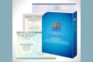 Новая программа «АРМ КТ ПРОФ» для заполнения бланков документов о послевузовском профессиональном образовании и сертификатов специалиста