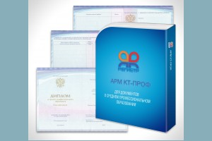 Новая программа «АРМ КТ ПРОФ» для заполнения бланков документов о среднем профессиональном образовании