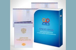 Новая программа «АРМ КТ ПРОФ» для заполнения бланков о высшем образовании