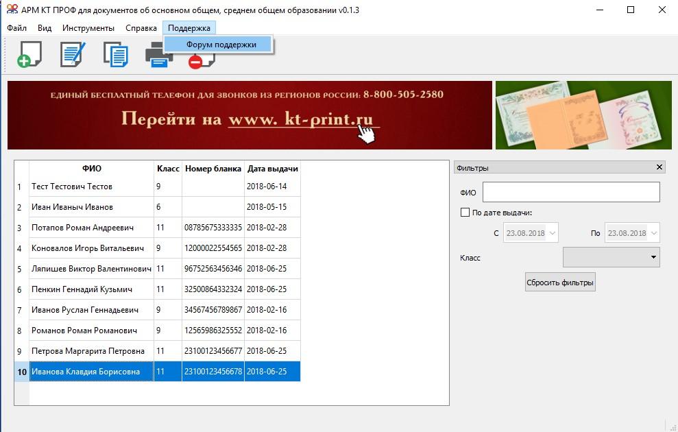 бесплатная программа для заполнения бланков документов